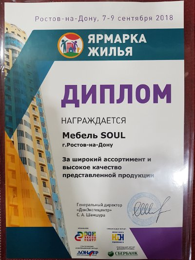 Компания «МебельСоул» награждена именным дипломом выставки «Ярмарка Жилья» за широкий ассортимент и высокое качество представленной продукции